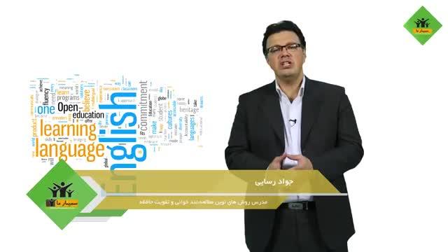 دانلود رایگان روش های نوین مطالعه - یادگیری آسان لغات زبان انگلیسی - قسمت ششم