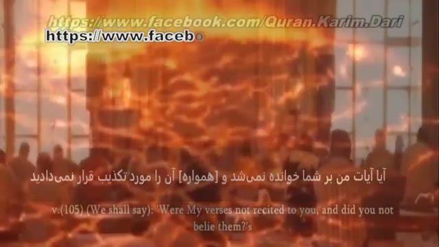 تلاوت و ترجمه بسیار زیبای تعدادی از آیات کلام الله مجید با صدای ملکوتی محمد اللحیدان