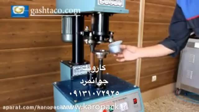 دستگاه درب بند قوطی فلزی