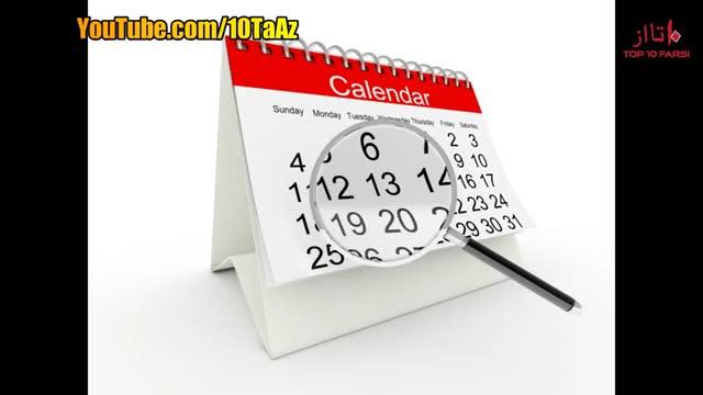 روزشمار تاریخ: 15 تیر برابر با 6 ژوییه (جولای)