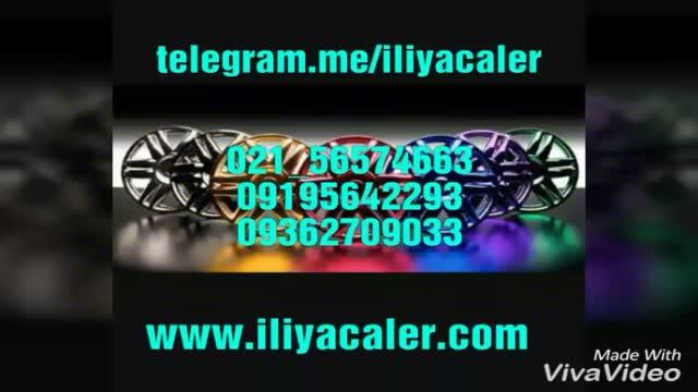 ابکاری کروم ایلیاکالر02156574663