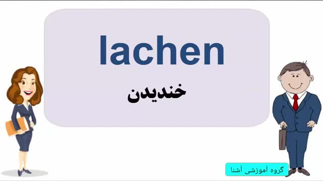 آموزش آلمانی | آموزش زبان آلمانی یادگیری لغات 13 | Amozesh almani