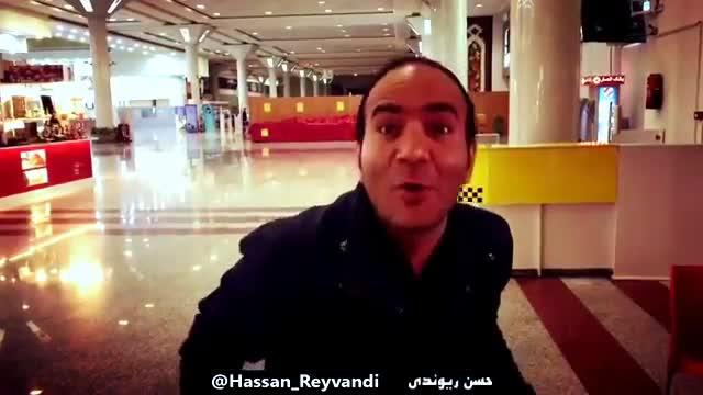 حسن ریوندی : آمادهسازی یک انسان برای ارسال به قسمت بار هواپیما !