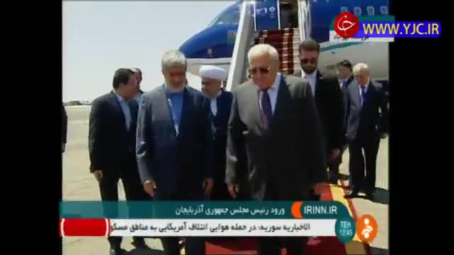 لحظه ورود رییس مجلس جمهوری آذربایجان به فرودگاه مهرآباد