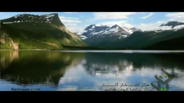 بخشش... سروده: استاد مرتضی کیوان هاشمی دکلمه: مهدیس مبارکی و  استاد کیوان هاشمی