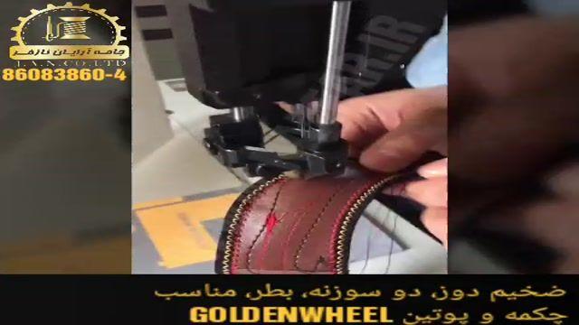 بطر مناسب کفش GOLDENWHEEL