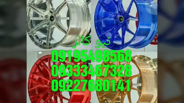 فروش کروم پاش با مناسب ترین قیمت02156571279نیوکالر