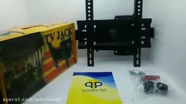 پایه تلویزیون براکت همه کاره دیواری 36 – 17 مدل W2 تی وی جک بازرگانی پرشین پیشرا