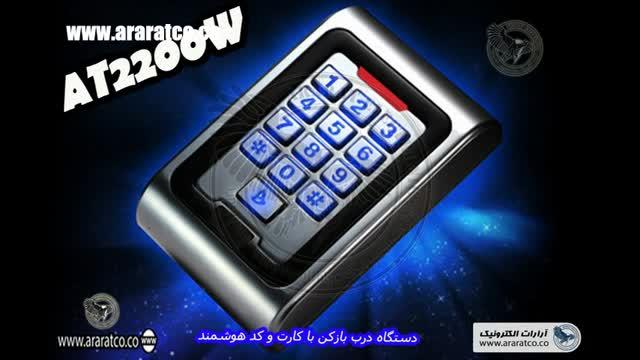 اکسس کنترل و دستگاه درب بازکن فلزی ضد آب کارتی رمزی هوشمند RFID