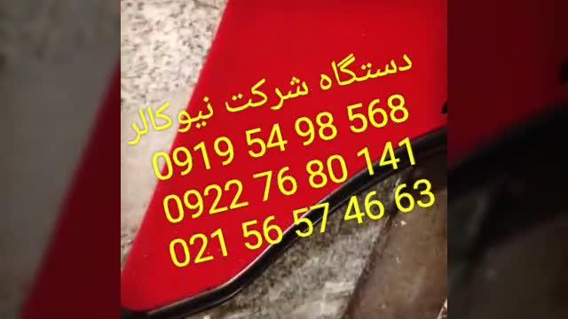 قیمت پودر مخمل ایرانی و ترک09384086735نیوکالر