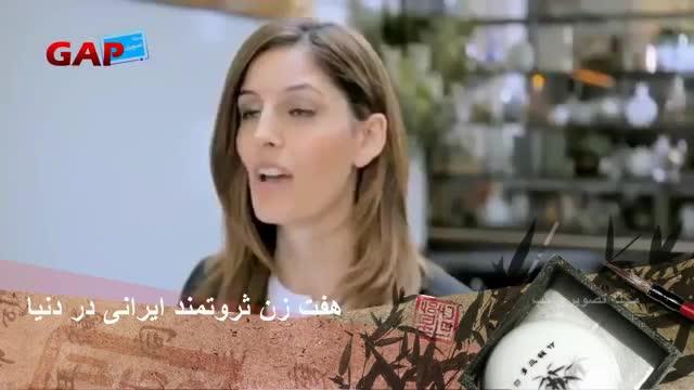 7 زن ثروتمند ایرانی در دنیا