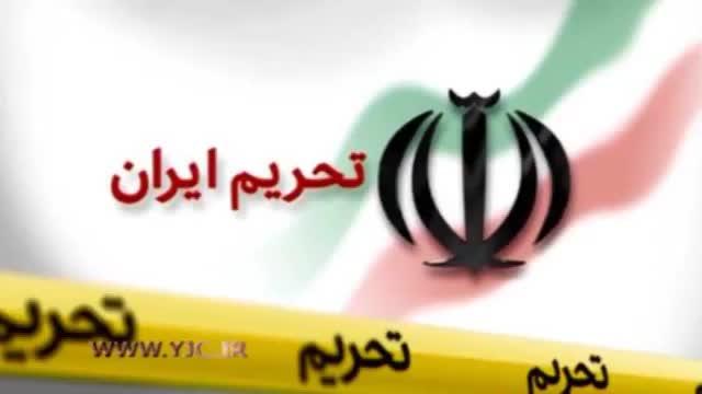 تحریمهای جدید آمریکا علیه ایران و پاسخ ایران به این تحریمها
