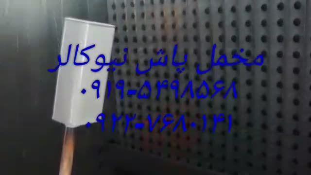 قیمت پودر مخمل ترک و ایرانی02156571279نیوکالر