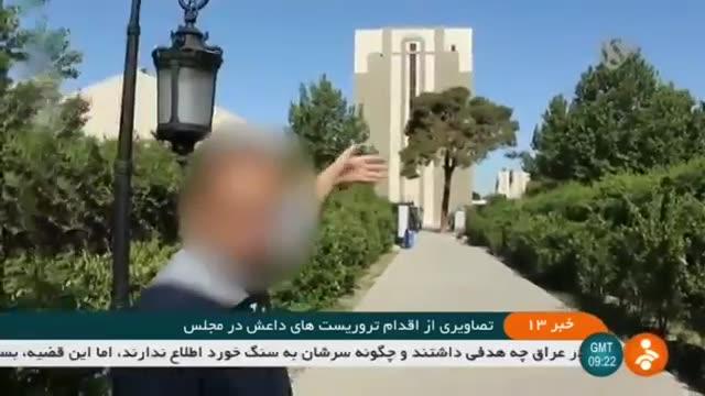 Iran ISIL terrorists Attack scenes in Parliament Public visit place صحنه کشتار مردم بخش عمومی مجلس