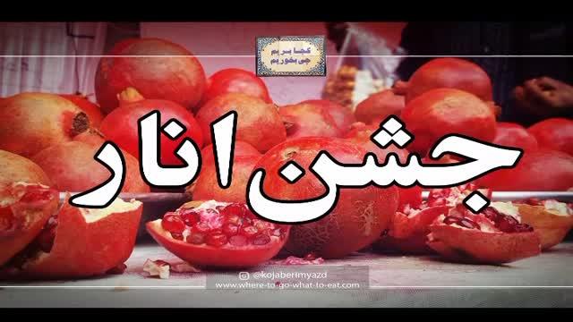 جاذبه ها و اماکن تاریخی و تفریحی و رستورانهای جهانشهر یزد(جشن انار)