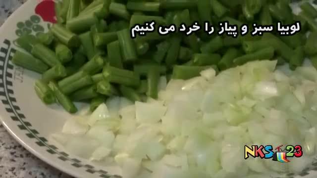 Loubiya Polo - آمورش آشپزی - لوبیا پلو