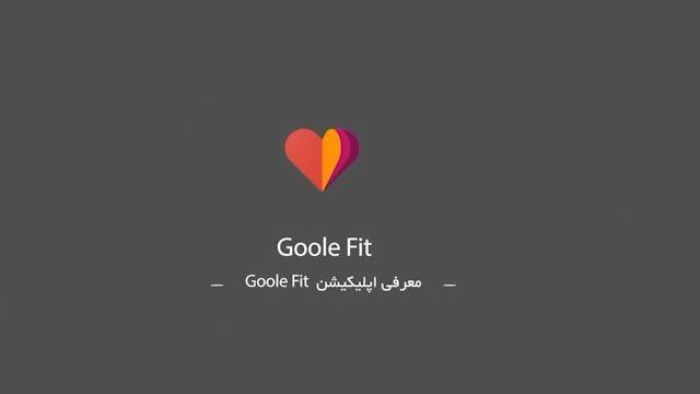 اپلیکیشن رایگان گوگل فیت Google Fit برای تناسب اندام