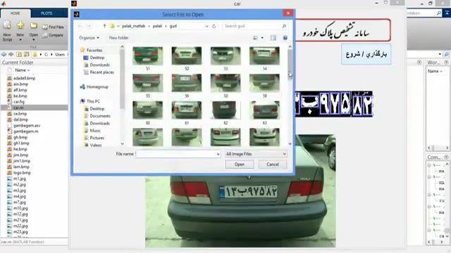 پروژه تشخیص پلاک خودروهای ایرانی با MATLAB پایان نامه کامل – پردازش تصویر