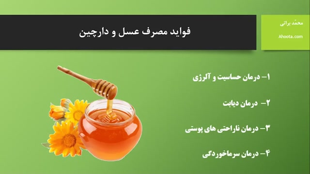 فواید عسل و دارچین