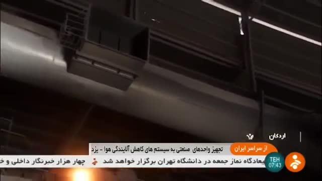 Iran Air Pollution control systems for industries, Ardakan سامانه کنترل آلاینده های صنایع ایران