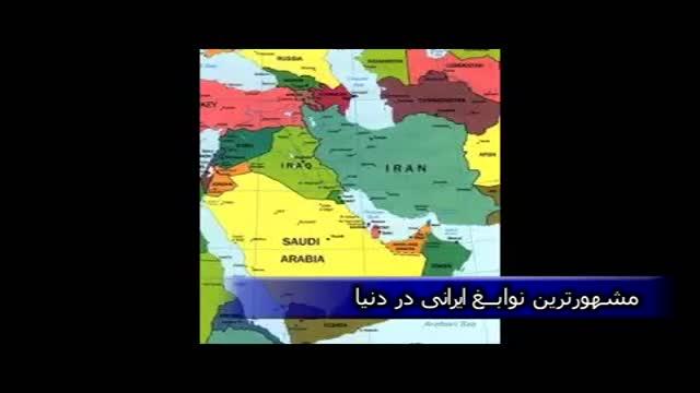 برترین ایرانیان موفق در خارج از کشور( 10 تا از )