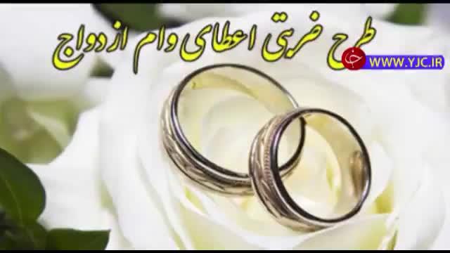وعدههای تو خالی وام ازدواج در طرح ضربتی