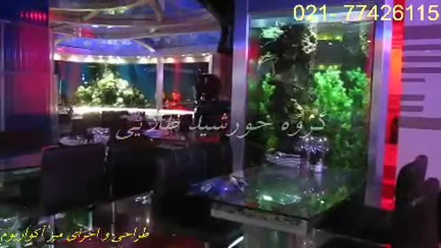 میز آکواریوم رستوران ، کانتر آکواریوم ، آبنمای ریتمیک ، آبنمای رستوران ، آکواریوم آبشاری