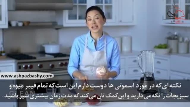 فیلم آموزشی طرز تهیه اسموتی توت فرنگی گریپ فروت آشپزباشی
