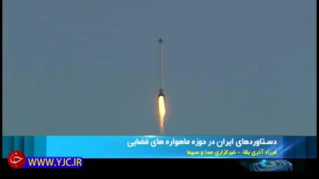 ساخت موشک ماهواره بر و ماهواره های بومی توسط دانشمندان داخلی