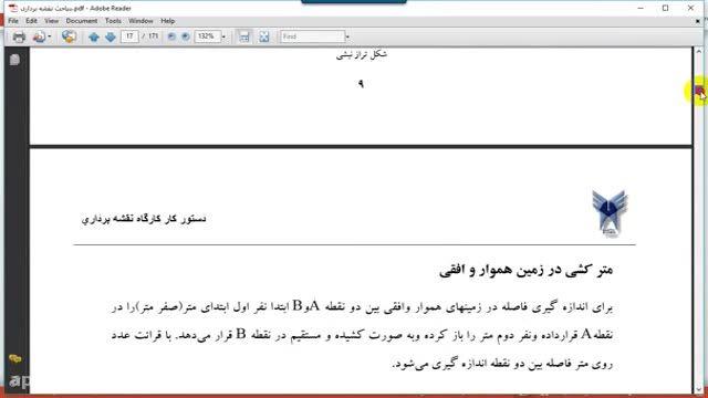 دستور کار کارگاه نقشه برداری در قالب فایل PDF