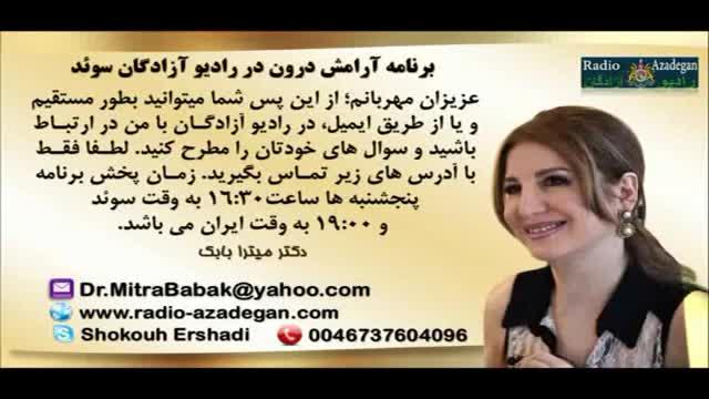 Dr. Mitra babak, Radio Azadegan   تقاضای  همسر از قطع رابطه با خانواده ام