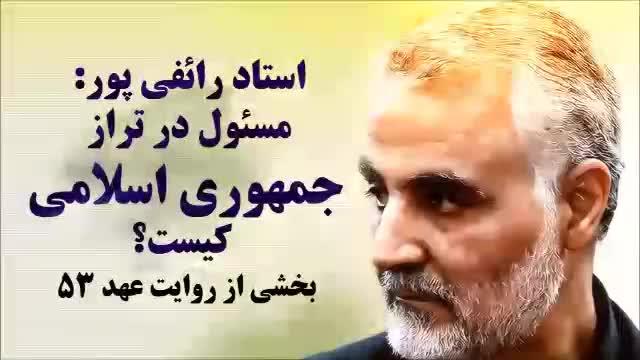 مسیول در تراز جمهوری اسلامی چه کسی است؟ رایفی پور