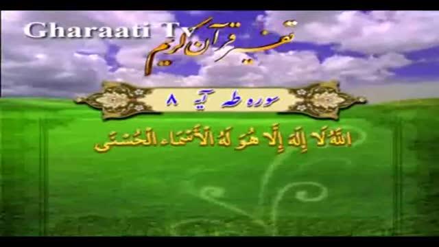 قرایتی / تفسیر آیه 8 سوره طه، اسماء حسنی