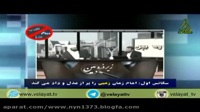 آبروریزی خدمتی (وهابی) در آنتن زنده شبکه اش !!! (از خنده غش می کنید