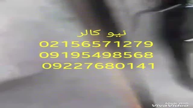 ساخت دستگاه آبکاری پاششی 02156571279 نیوکالر