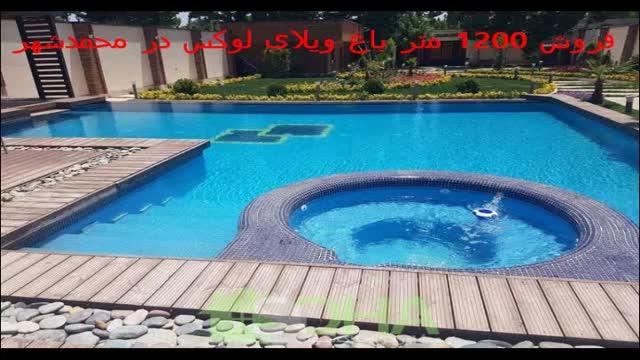 1200 متر باغ ویلای لوکس در محمدشهر