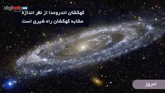 آیا برخورد کهکشان راهشیری و کهکشان اندرومدا نزدیک است؟ + زیرنویس