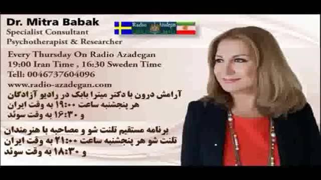 Dr. Mitra Babak, Radio Azadegan,   میترا باباک ، ترس از اجتماع  و  همصحبتی با مرد
