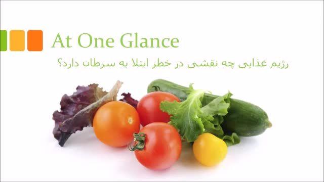 نقش رژیم غذایی در سرطان