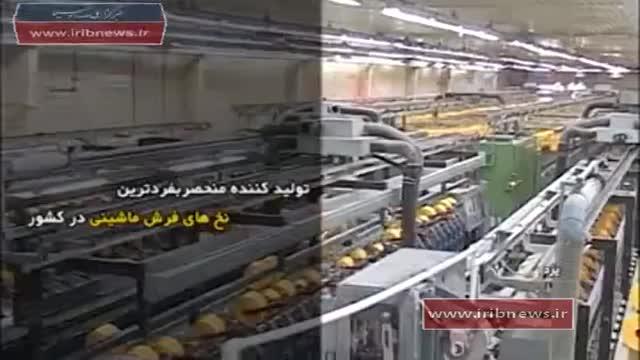 Iran made Machine made carpet yarn, Yazd province تولید نخ فرش ماشینی یزد ایران