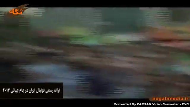 ترانه تیم ایران در جام جهانی 2014