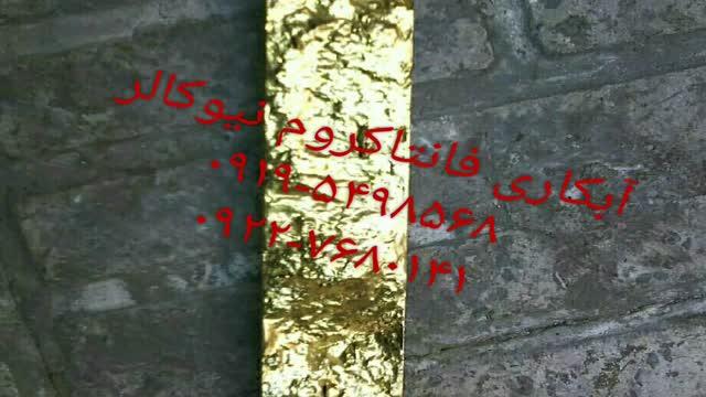 دستگاه ابکاری و مواد مصرفی ابکاری فانتاکروم02156571279