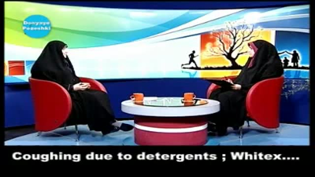 to detergents - whytex .سرفه ناشی از دترژان ها