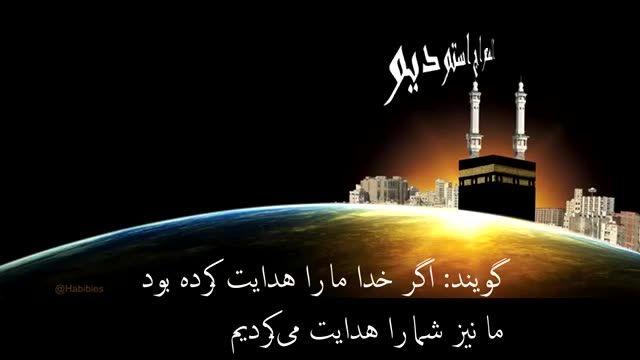بهترین و زیباترین تلاوت تعدادی از آیات سوره ابراهیم با زیرنویس فارسی و ویدیو بسیار زیبا