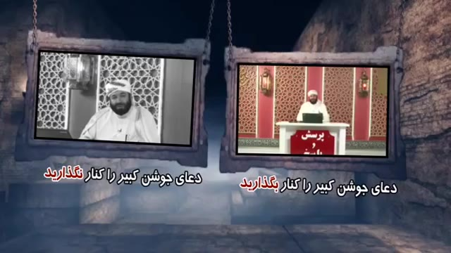آبروریزی لورفته شبکه وهابی کلمه درآنتن زنده که  باعث رسوایی وهابیون شد- قسمت3/ دروغ ممنوع