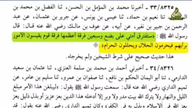 مشخصات فرقه ناجیه در کتب اهل سنت خلفا