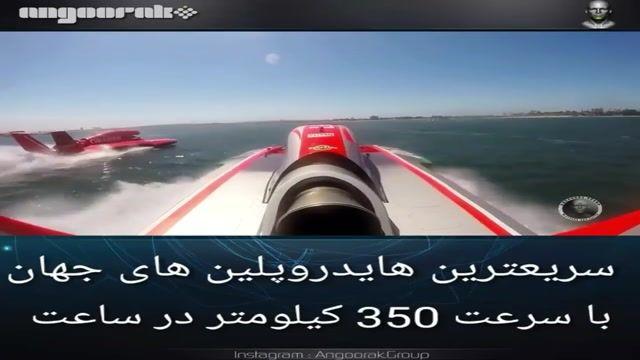 سریعترین هایدروپلین های جهان با سرعت 350 کیلومتر در ساعت