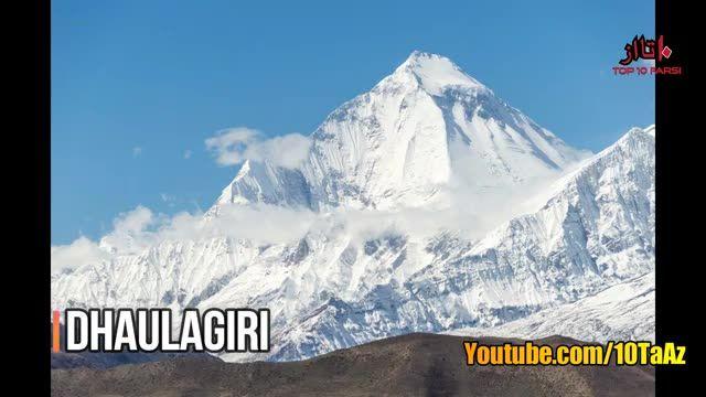 10 تا از بلندترین کوه های جهان Top 10 Farsi