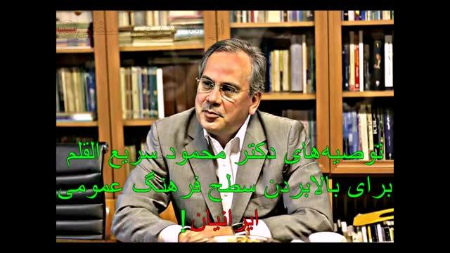 توصیههای توهین آمیز دکتر محمود سریع القلم ، برای بالابردن سطح فرهنگ عمومی ایرانیان !
