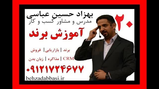 مدرس استراتژیک مدیریت برند درس 20 بهزاد حسین عباسی
